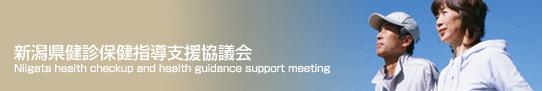 新潟県健診保健指導支援協議会